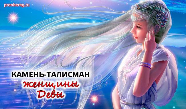 Обереги которые подходят женщине знаку зодиака Девы
