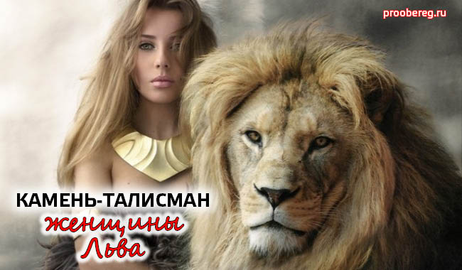 Аметист для льва женщины