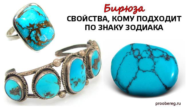 Камень бирюза: свойства и значение для человека
