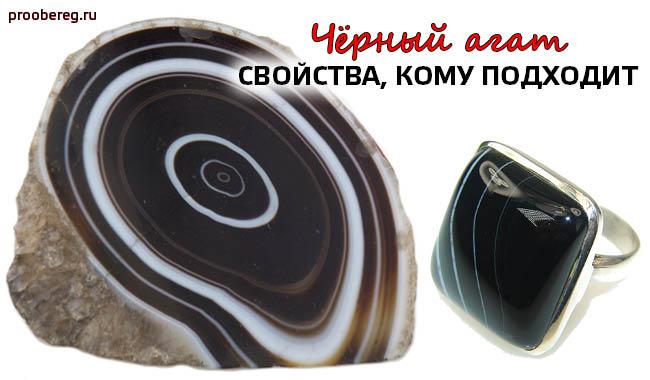 Камень Черный Агат: Магические свойства и кому подходит по знаку Зодиака (Фото)