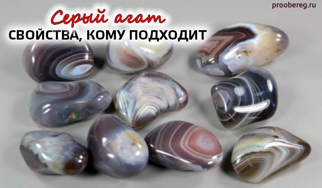 процессе изучения агат камень фото свойства знак зодиака съемка