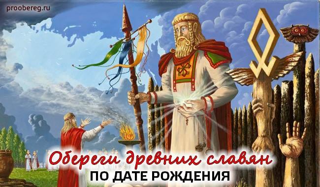 Обереги древних славян по дате рождения для женщин и мужчин
