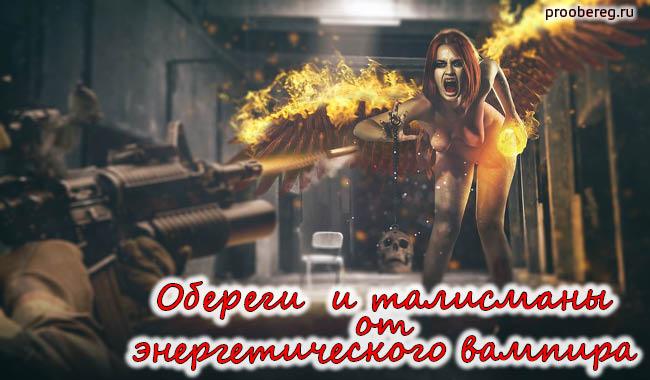 Амулеты и талисманы от энергетических вампиров