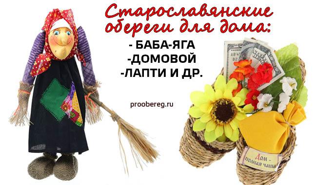 Славянские обереги для дома: домовенок, лавровый лист, лапти