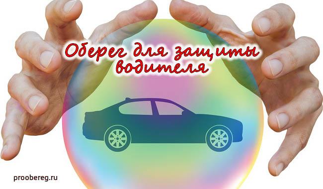 Оберег в машину для водителя: как сделать своими руками и от чего поможет защитить автомобиль
