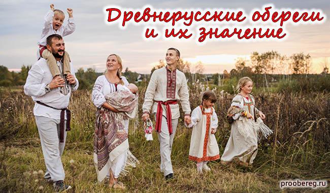 Русские амулеты значение и использование