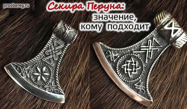 Амулет славянский топор разборка чери амулет в херсоне