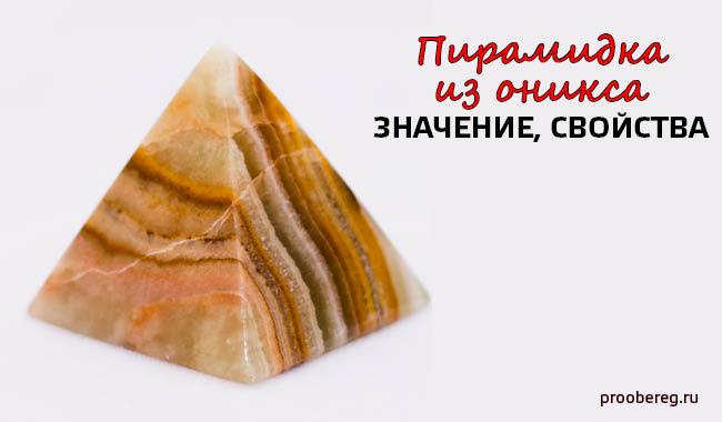 Пирамидка из оникса: Значение по фен шуй и магические свойства