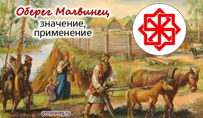 Славянский оберег Молвинец значение для женщин, мужчин и детей