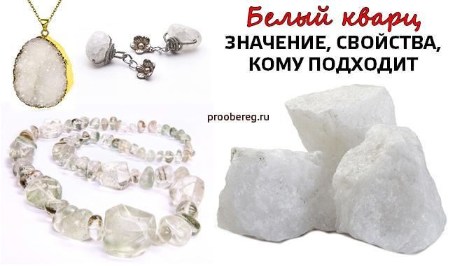 Белый кварц как талисман: магические и лечебные свойства камня